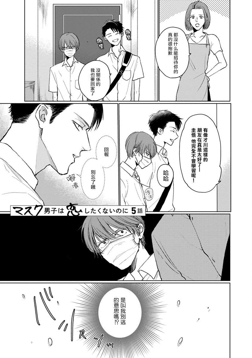 Mask Danshi wa Koishitakunai no ni   口罩男子明明不想谈恋爱 Ch. 1-9 64
