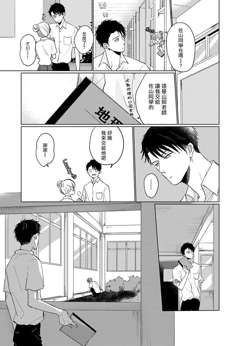 Mask Danshi wa Koishitakunai no ni   口罩男子明明不想谈恋爱 Ch. 1-9 68