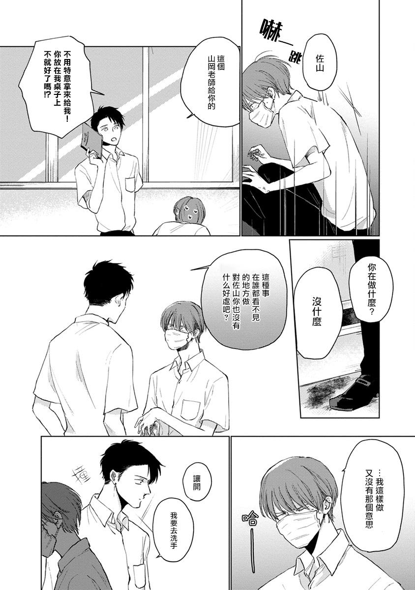 Mask Danshi wa Koishitakunai no ni   口罩男子明明不想谈恋爱 Ch. 1-9 69