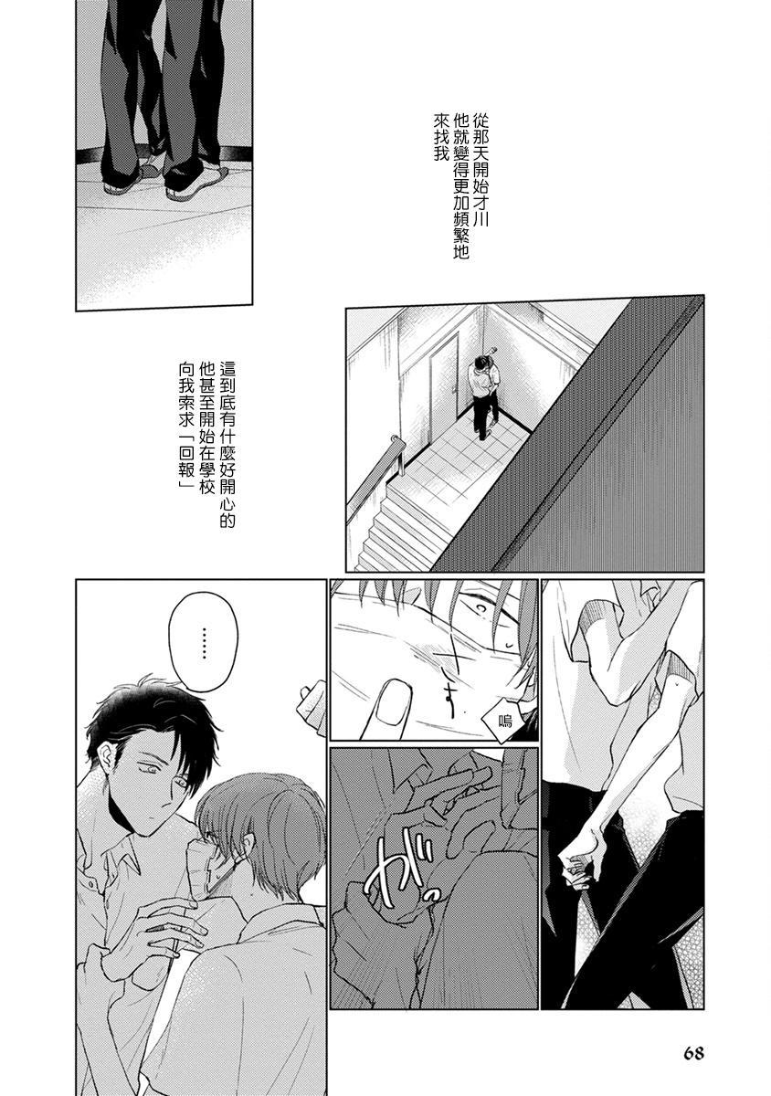 Mask Danshi wa Koishitakunai no ni   口罩男子明明不想谈恋爱 Ch. 1-9 73