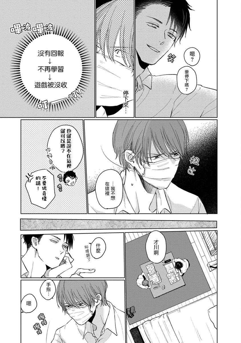 Mask Danshi wa Koishitakunai no ni   口罩男子明明不想谈恋爱 Ch. 1-9 74