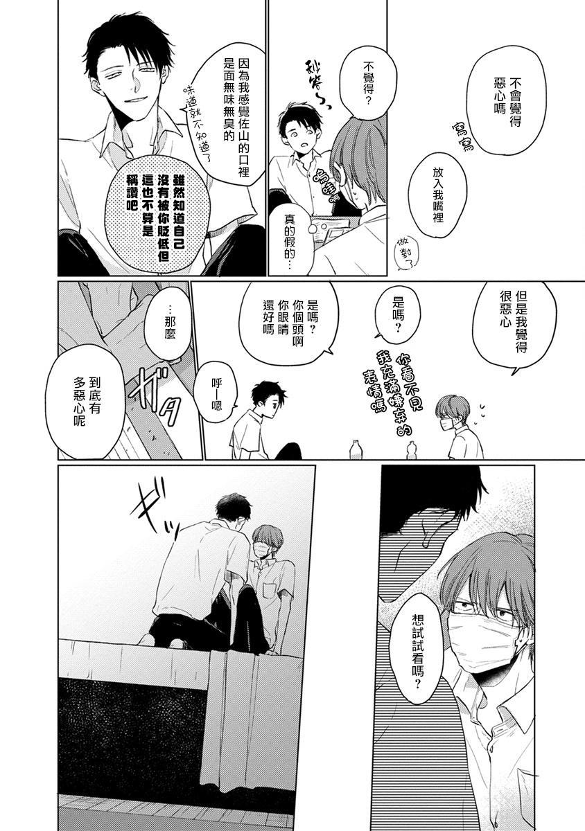 Mask Danshi wa Koishitakunai no ni   口罩男子明明不想谈恋爱 Ch. 1-9 75