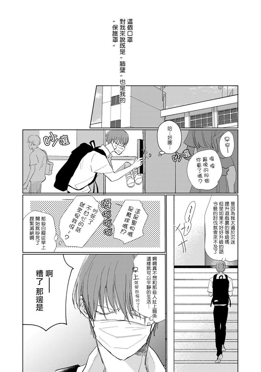Mask Danshi wa Koishitakunai no ni   口罩男子明明不想谈恋爱 Ch. 1-9 7