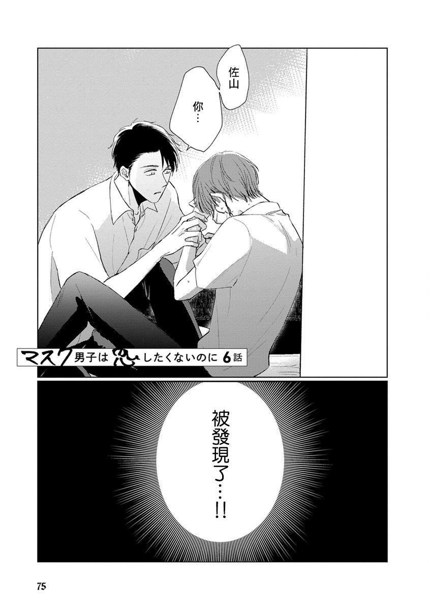 Mask Danshi wa Koishitakunai no ni   口罩男子明明不想谈恋爱 Ch. 1-9 81