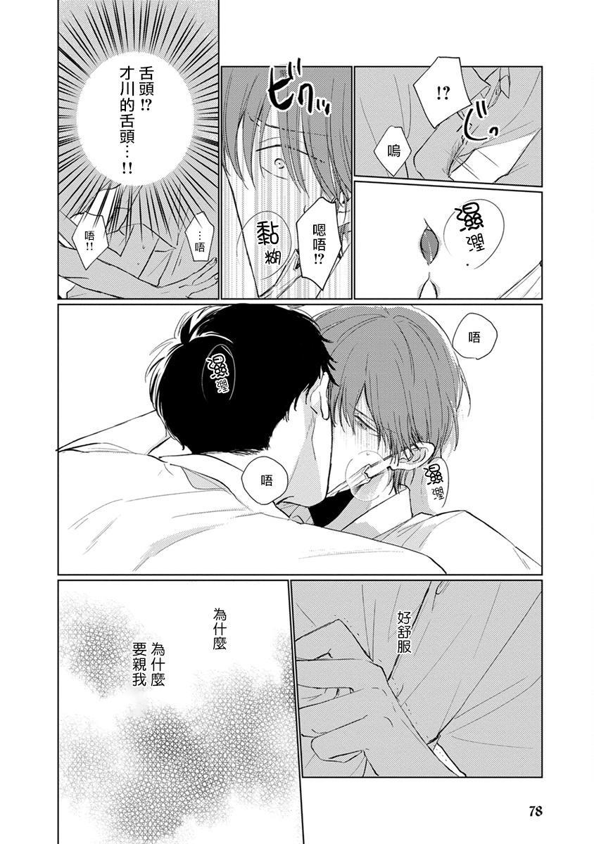 Mask Danshi wa Koishitakunai no ni   口罩男子明明不想谈恋爱 Ch. 1-9 84