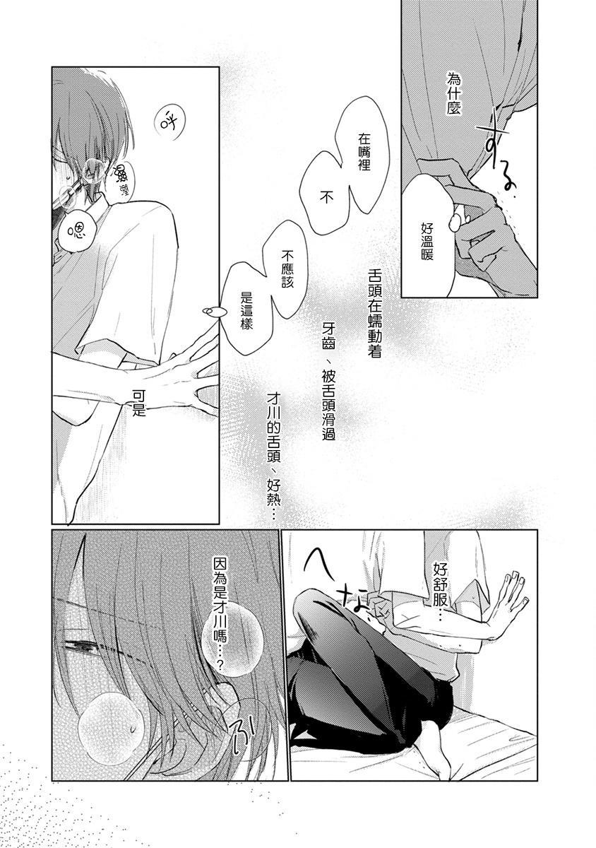 Mask Danshi wa Koishitakunai no ni   口罩男子明明不想谈恋爱 Ch. 1-9 85