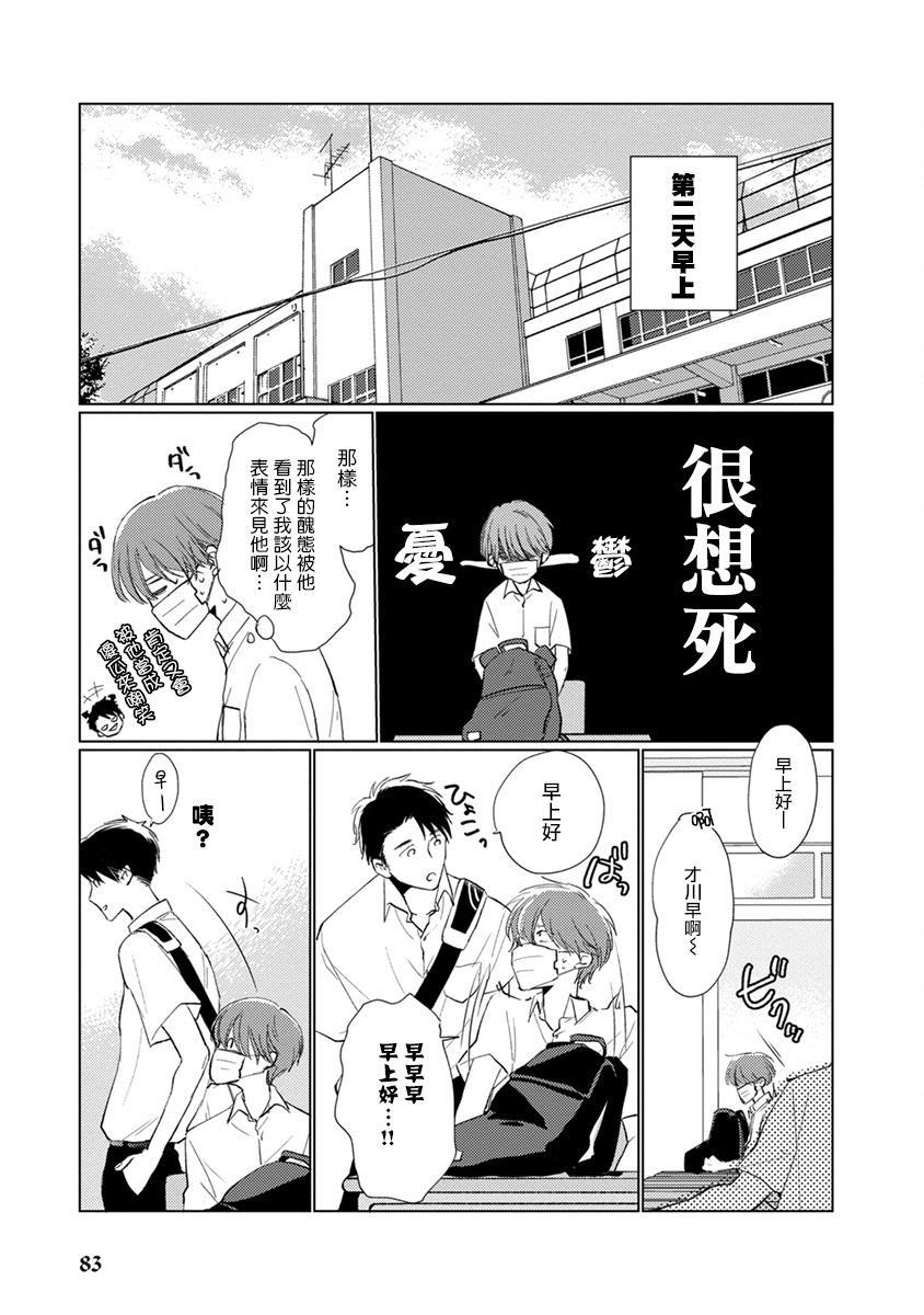 Mask Danshi wa Koishitakunai no ni   口罩男子明明不想谈恋爱 Ch. 1-9 89