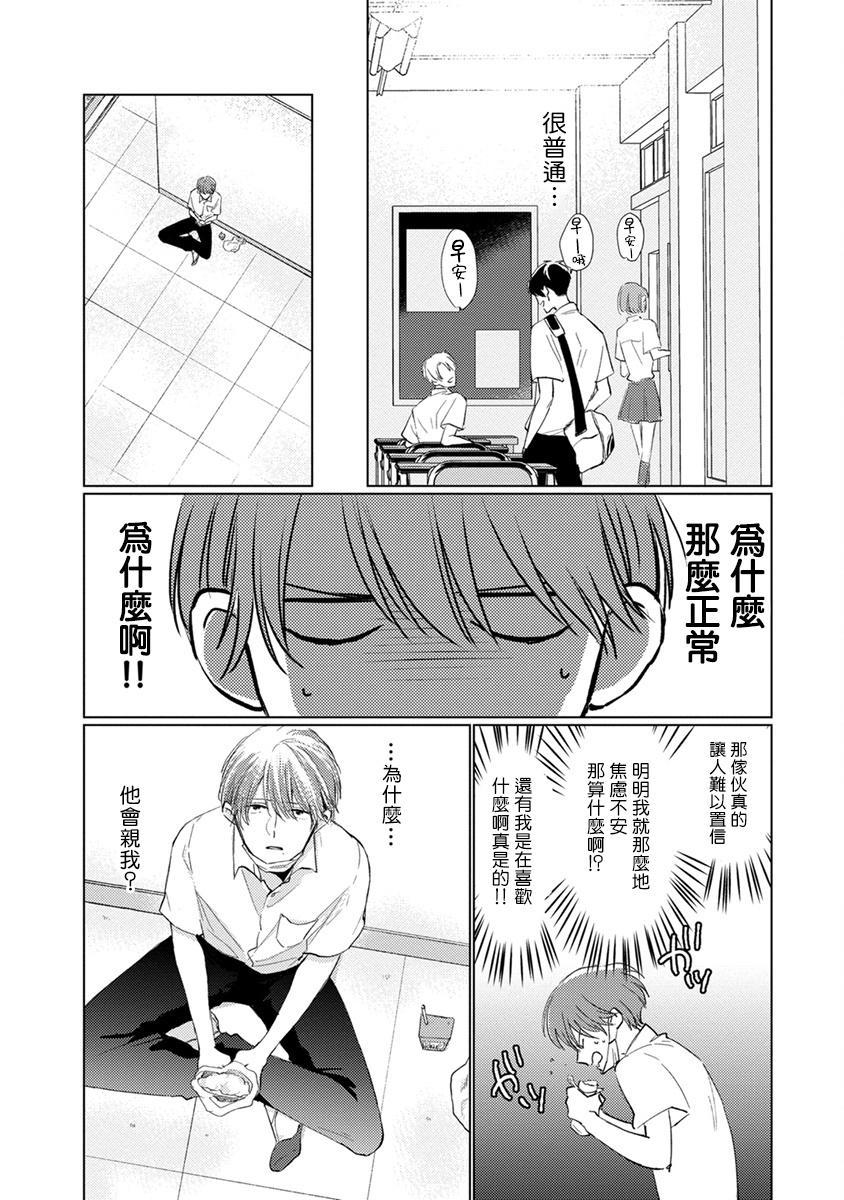 Mask Danshi wa Koishitakunai no ni   口罩男子明明不想谈恋爱 Ch. 1-9 90