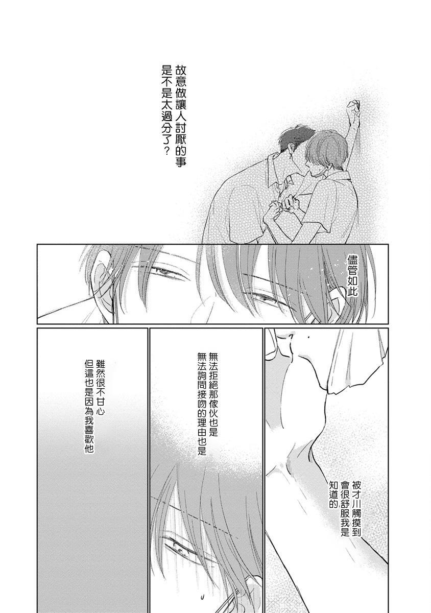 Mask Danshi wa Koishitakunai no ni   口罩男子明明不想谈恋爱 Ch. 1-9 91