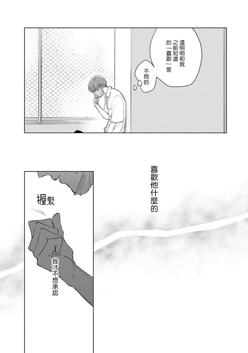 Mask Danshi wa Koishitakunai no ni   口罩男子明明不想谈恋爱 Ch. 1-9 92