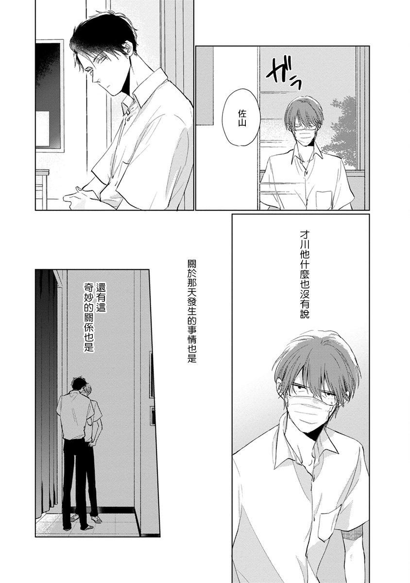 Mask Danshi wa Koishitakunai no ni   口罩男子明明不想谈恋爱 Ch. 1-9 93