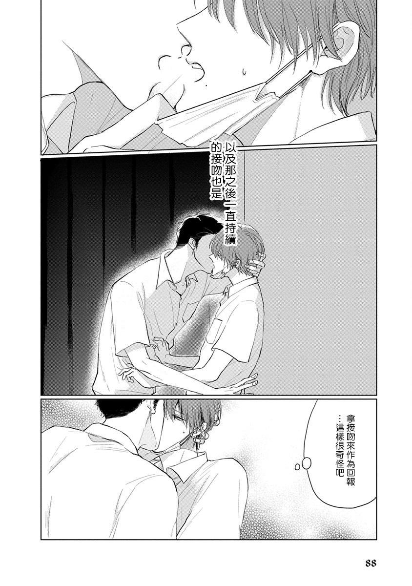 Mask Danshi wa Koishitakunai no ni   口罩男子明明不想谈恋爱 Ch. 1-9 94