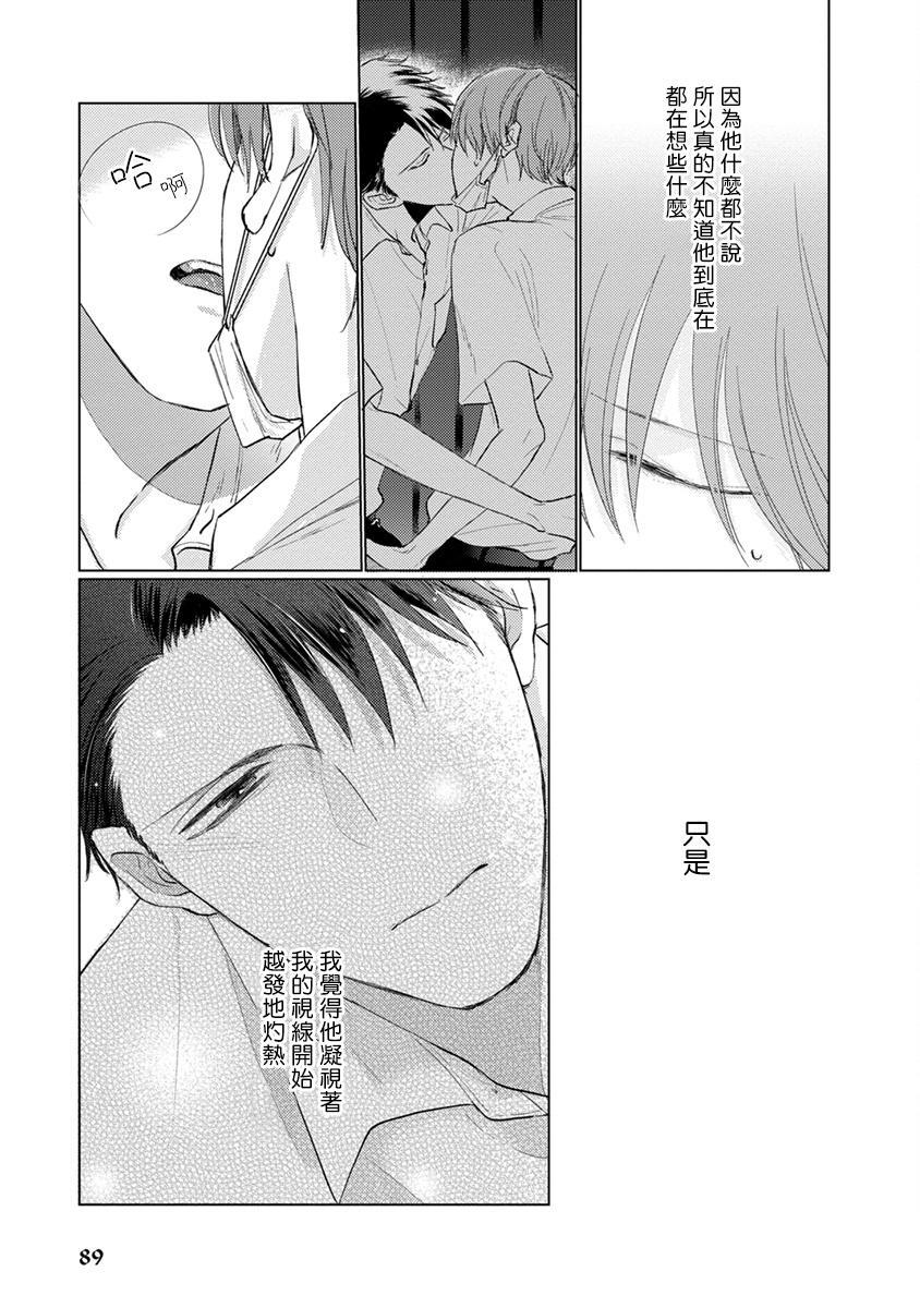Mask Danshi wa Koishitakunai no ni   口罩男子明明不想谈恋爱 Ch. 1-9 95