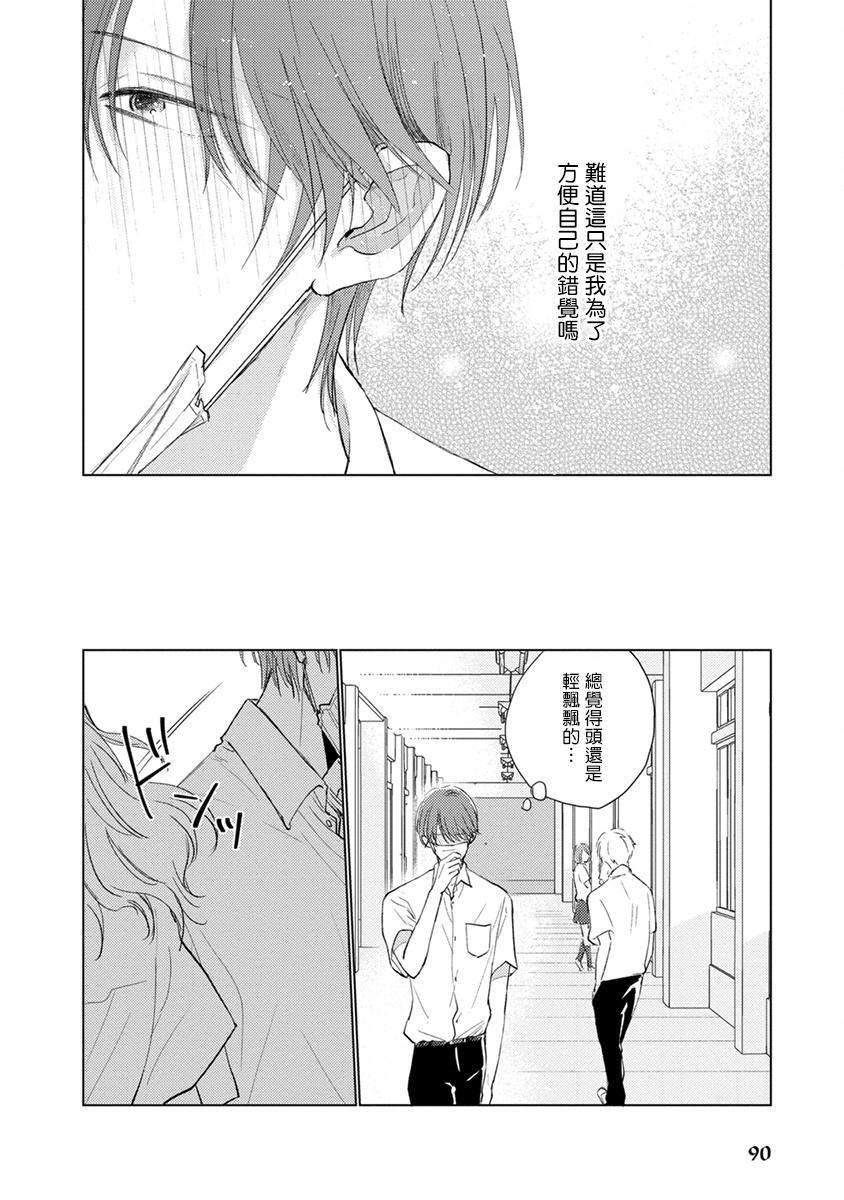 Mask Danshi wa Koishitakunai no ni   口罩男子明明不想谈恋爱 Ch. 1-9 96