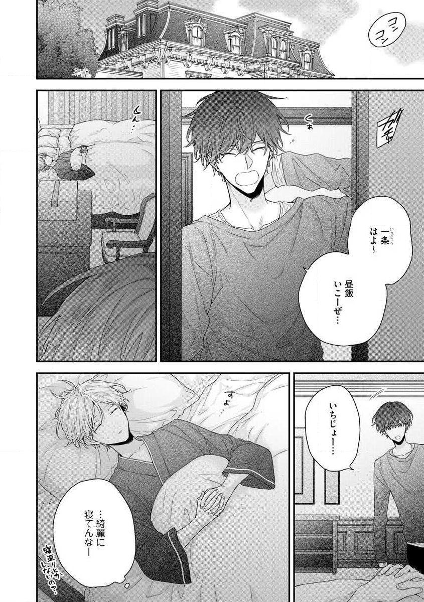 Shirayukihime ni Kuchizuke Vol.2 Sample 9