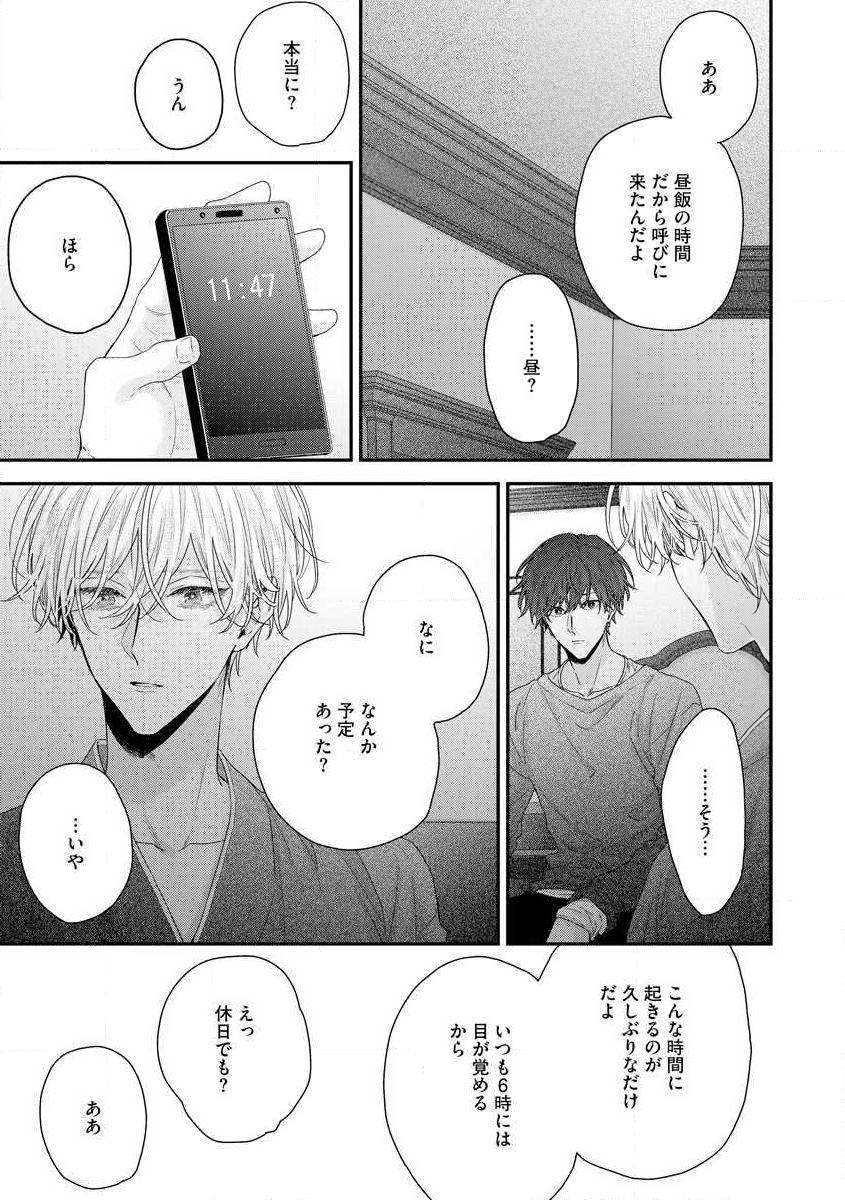 Shirayukihime ni Kuchizuke Vol.2 Sample 12