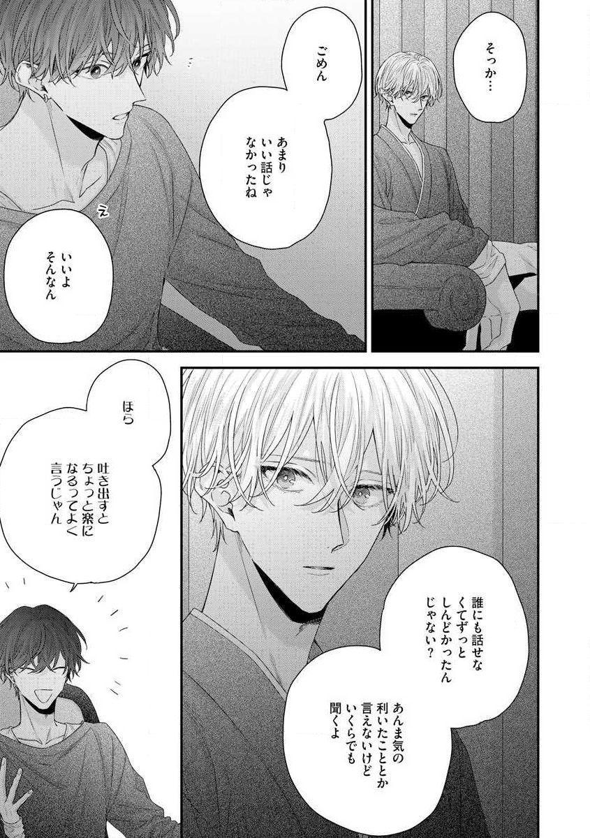 Shirayukihime ni Kuchizuke Vol.2 Sample 14