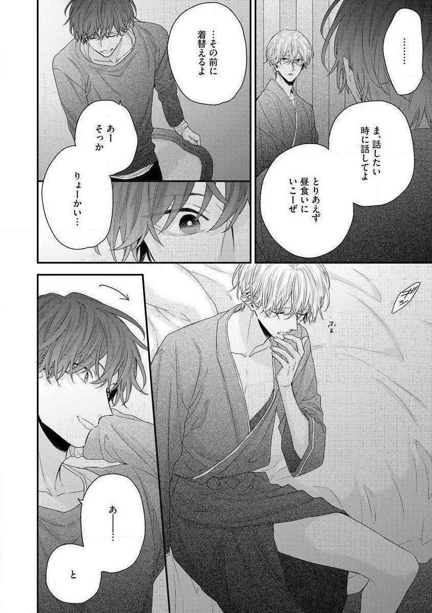 Shirayukihime ni Kuchizuke Vol.2 Sample 15