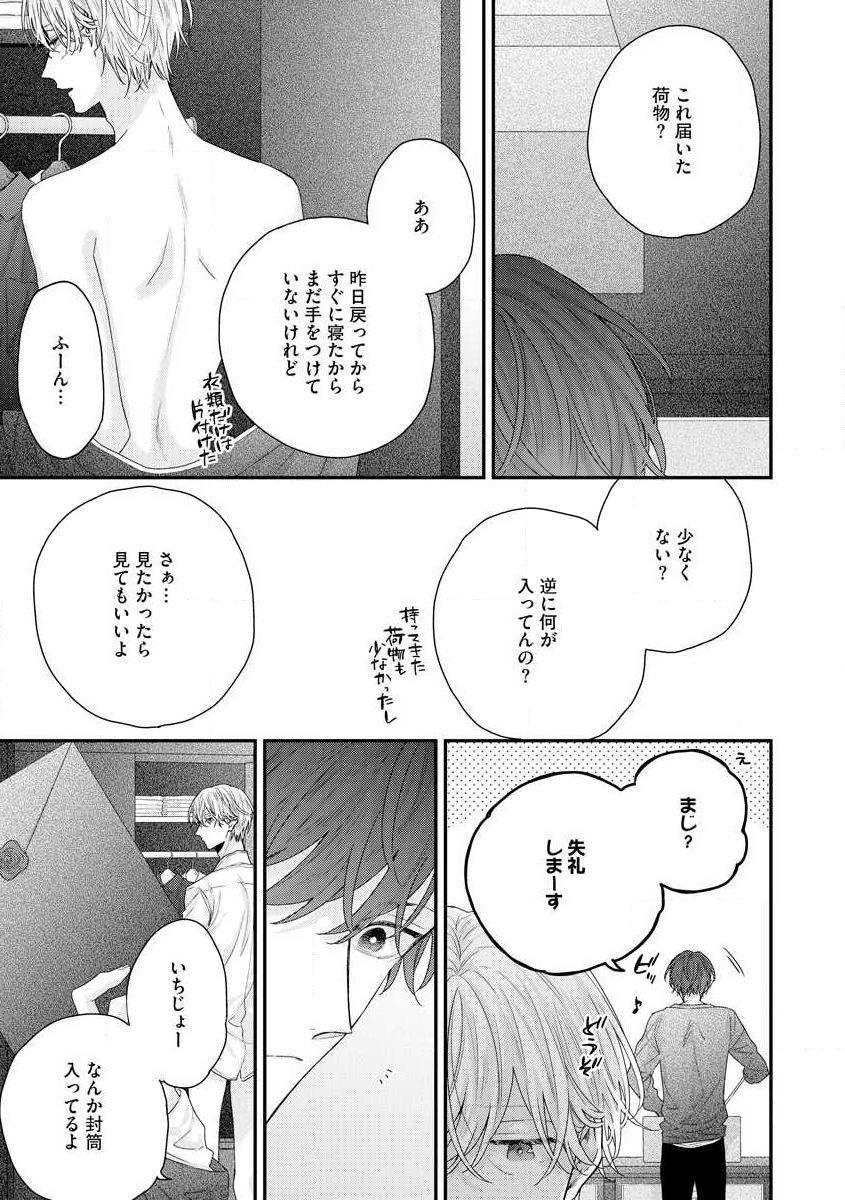 Shirayukihime ni Kuchizuke Vol.2 Sample 16