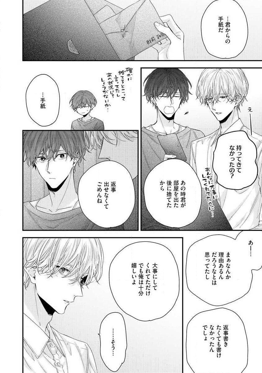 Shirayukihime ni Kuchizuke Vol.2 Sample 17