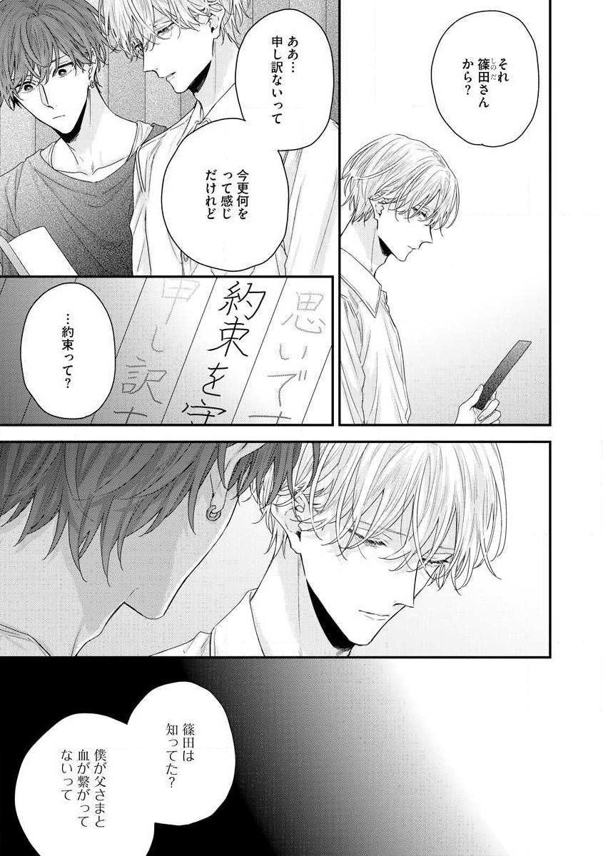 Shirayukihime ni Kuchizuke Vol.2 Sample 18
