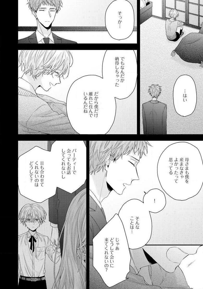 Shirayukihime ni Kuchizuke Vol.2 Sample 19