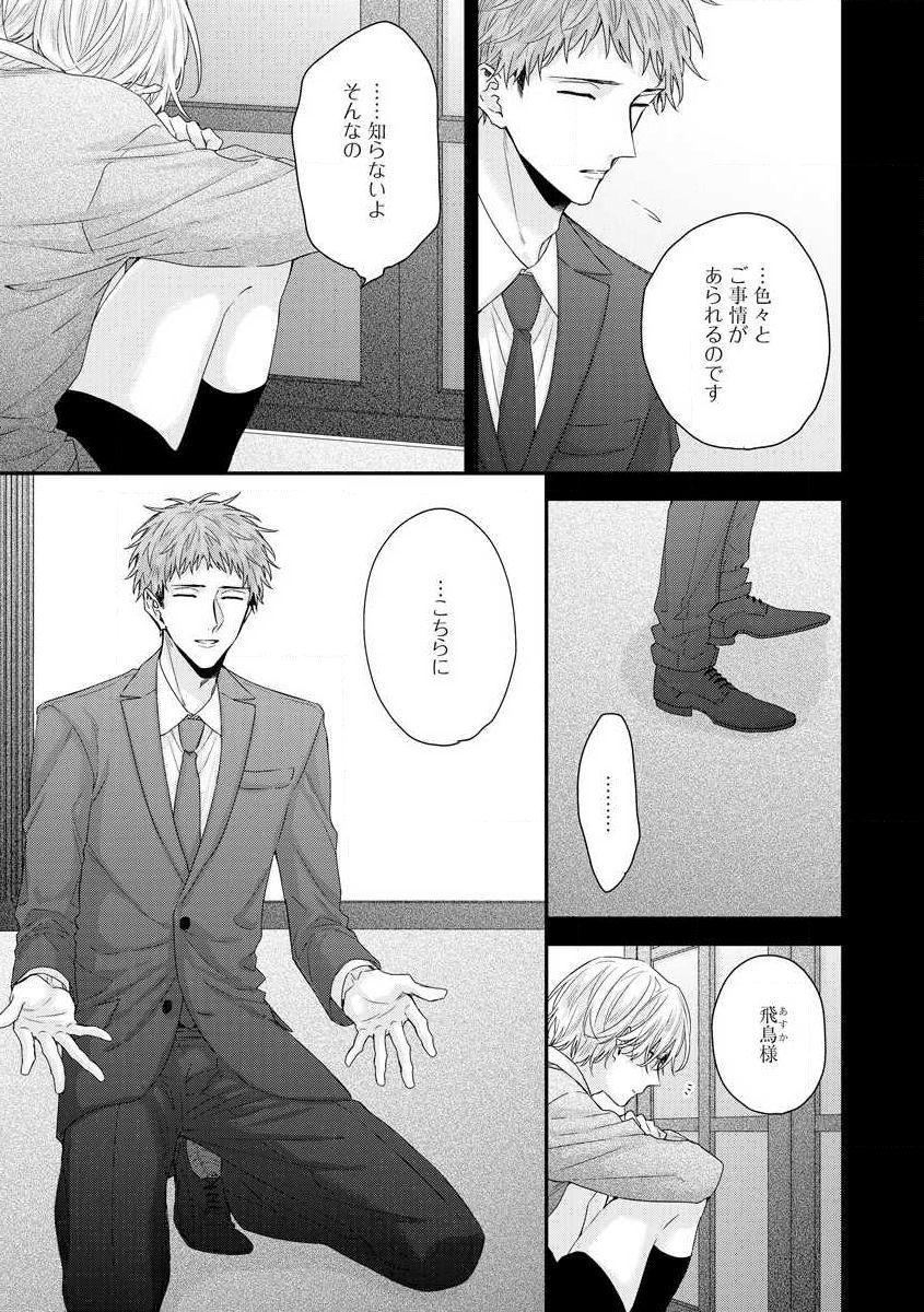 Shirayukihime ni Kuchizuke Vol.2 Sample 20