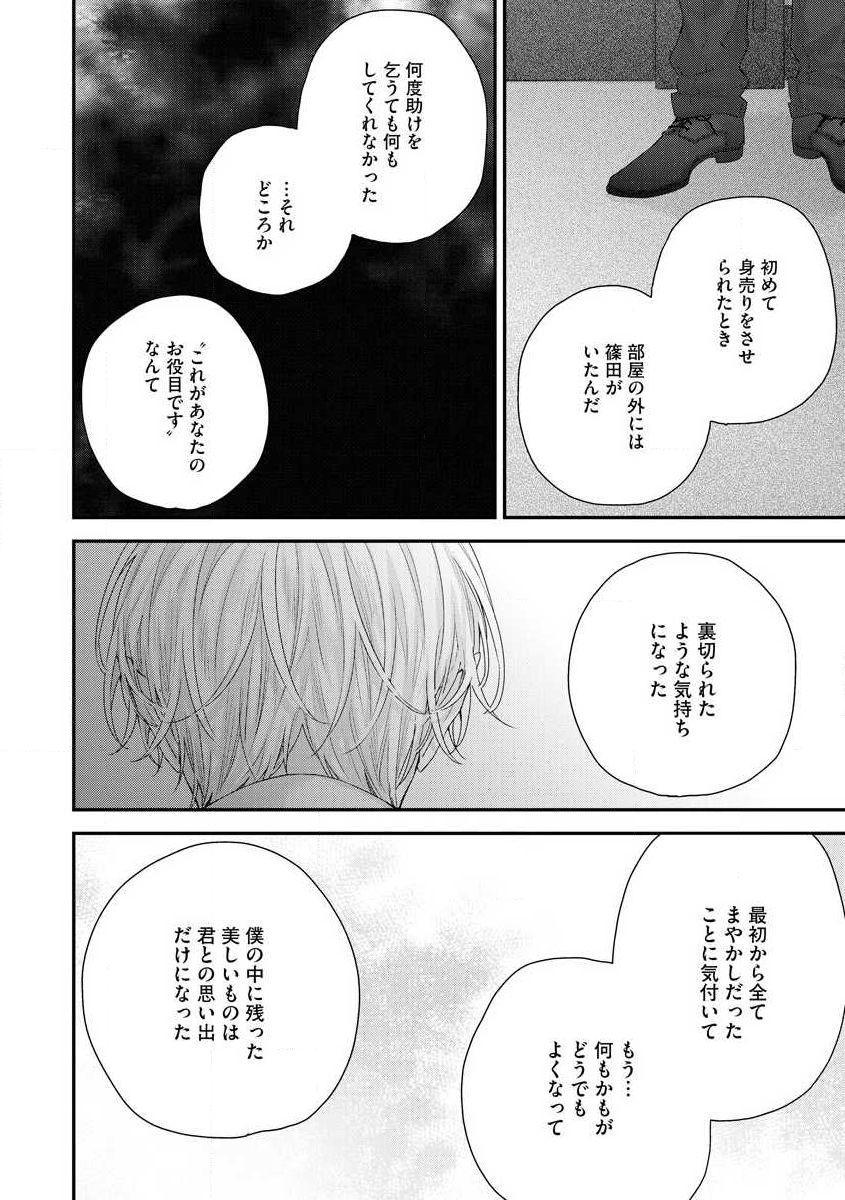 Shirayukihime ni Kuchizuke Vol.2 Sample 23