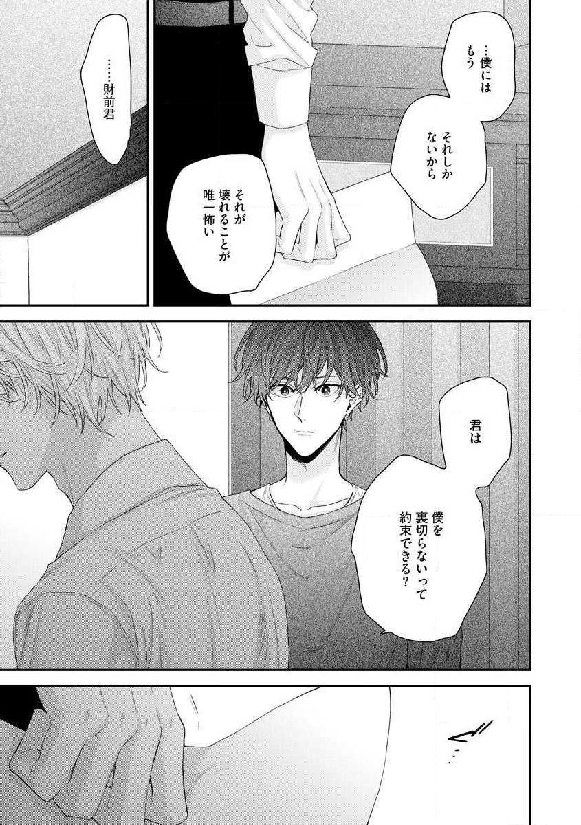 Shirayukihime ni Kuchizuke Vol.2 Sample 24