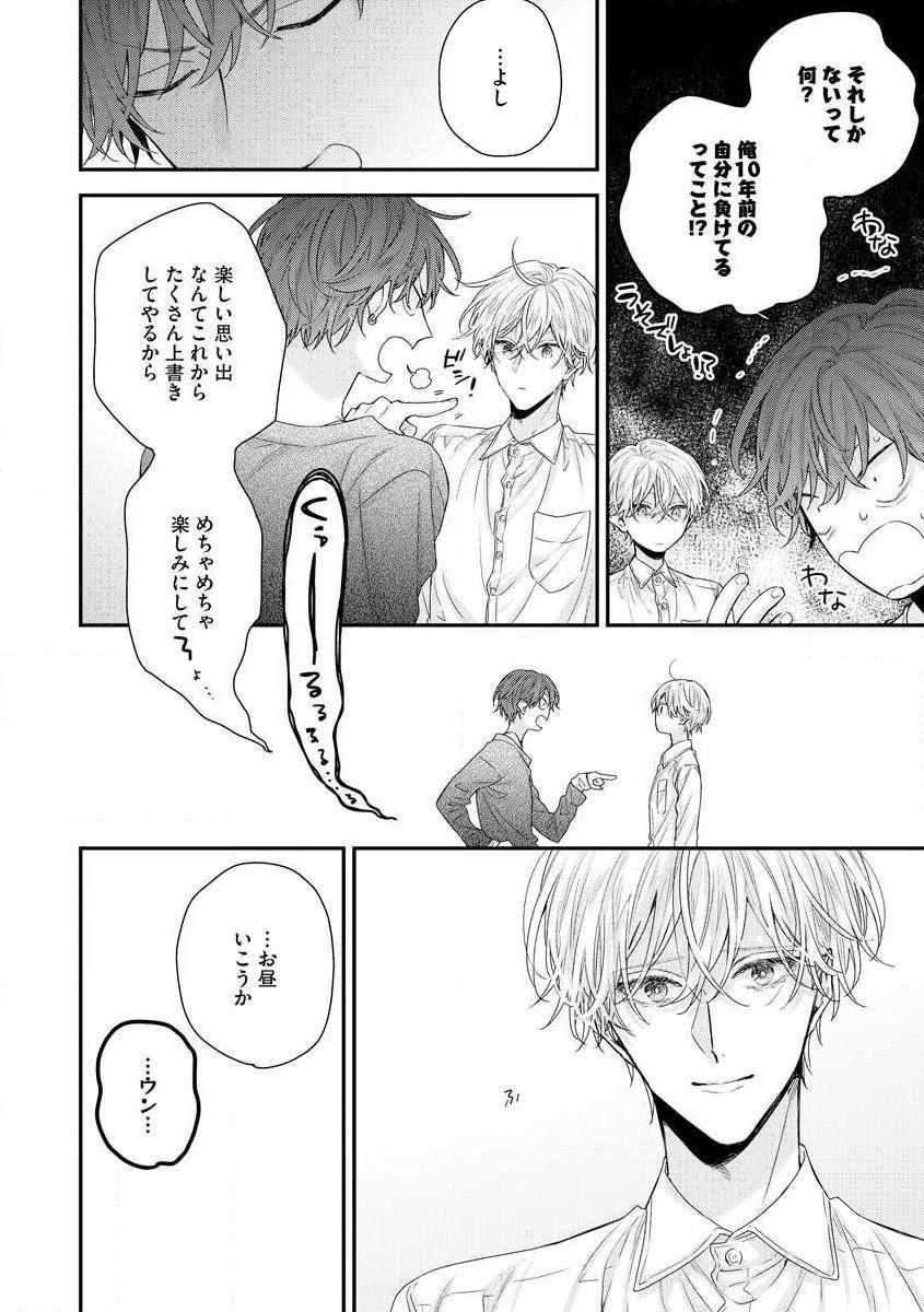Shirayukihime ni Kuchizuke Vol.2 Sample 27