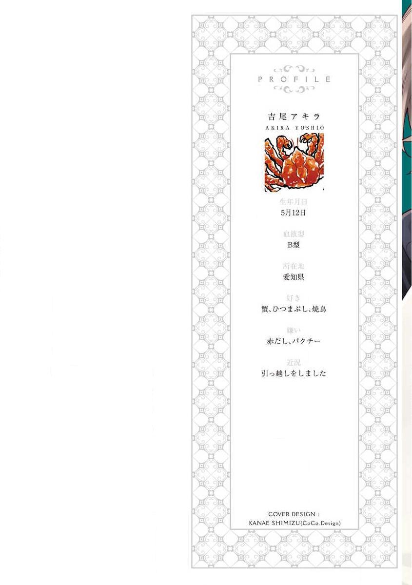 Shirayukihime ni Kuchizuke Vol.2 Sample 2