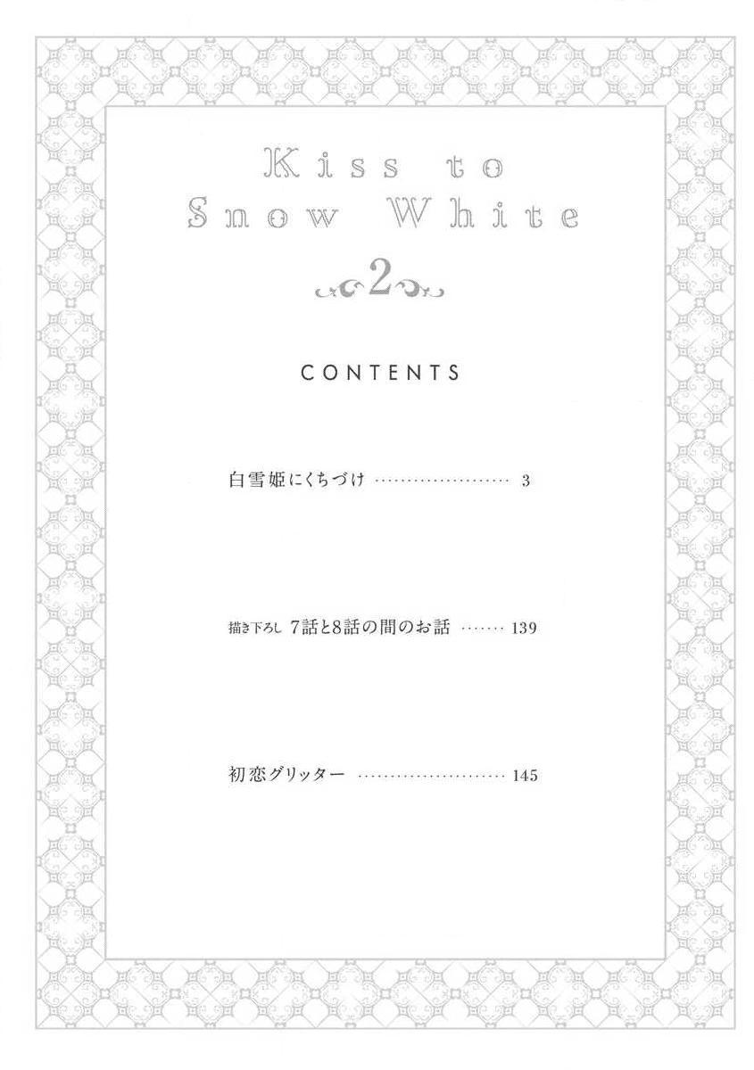Shirayukihime ni Kuchizuke Vol.2 Sample 7