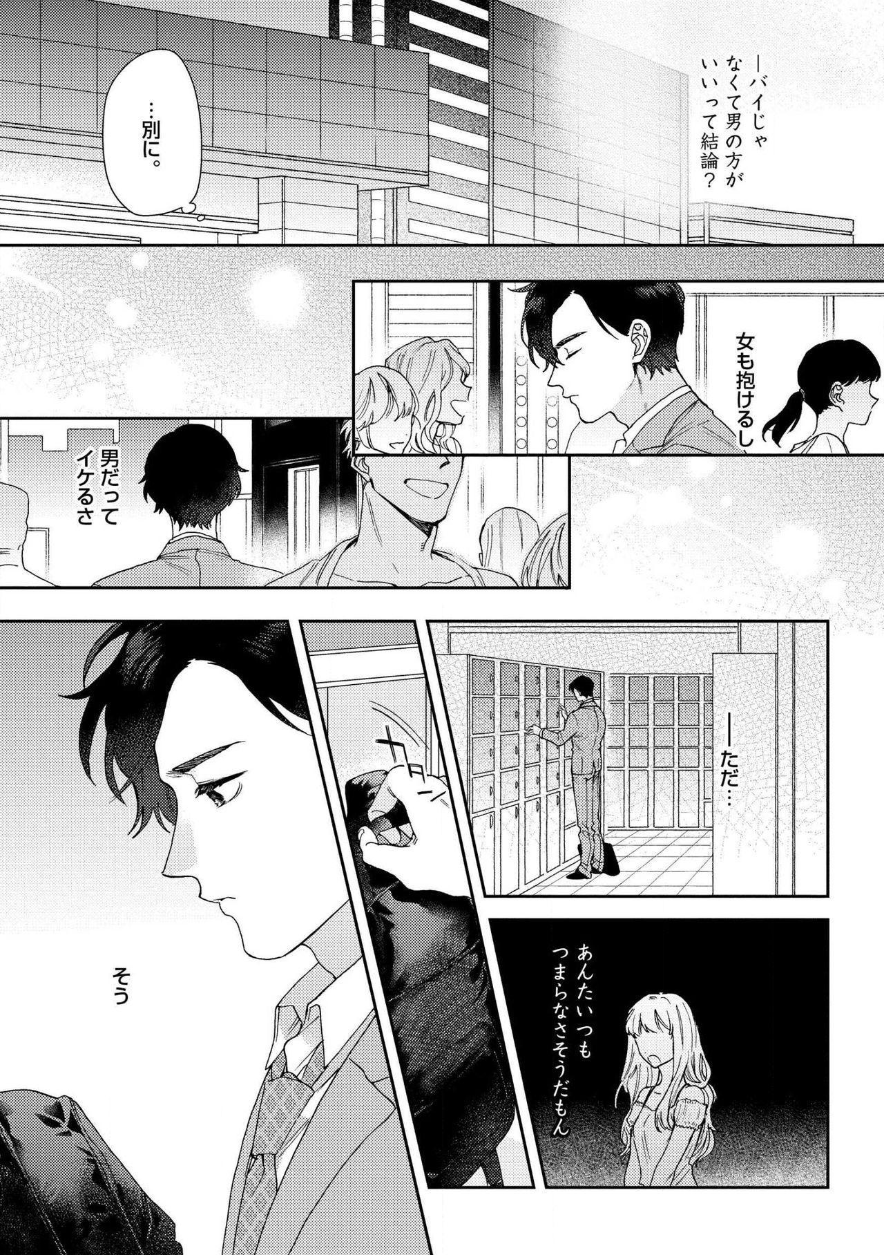 Hata-kun wa Seifuku de xx Saretai Ch.1 9