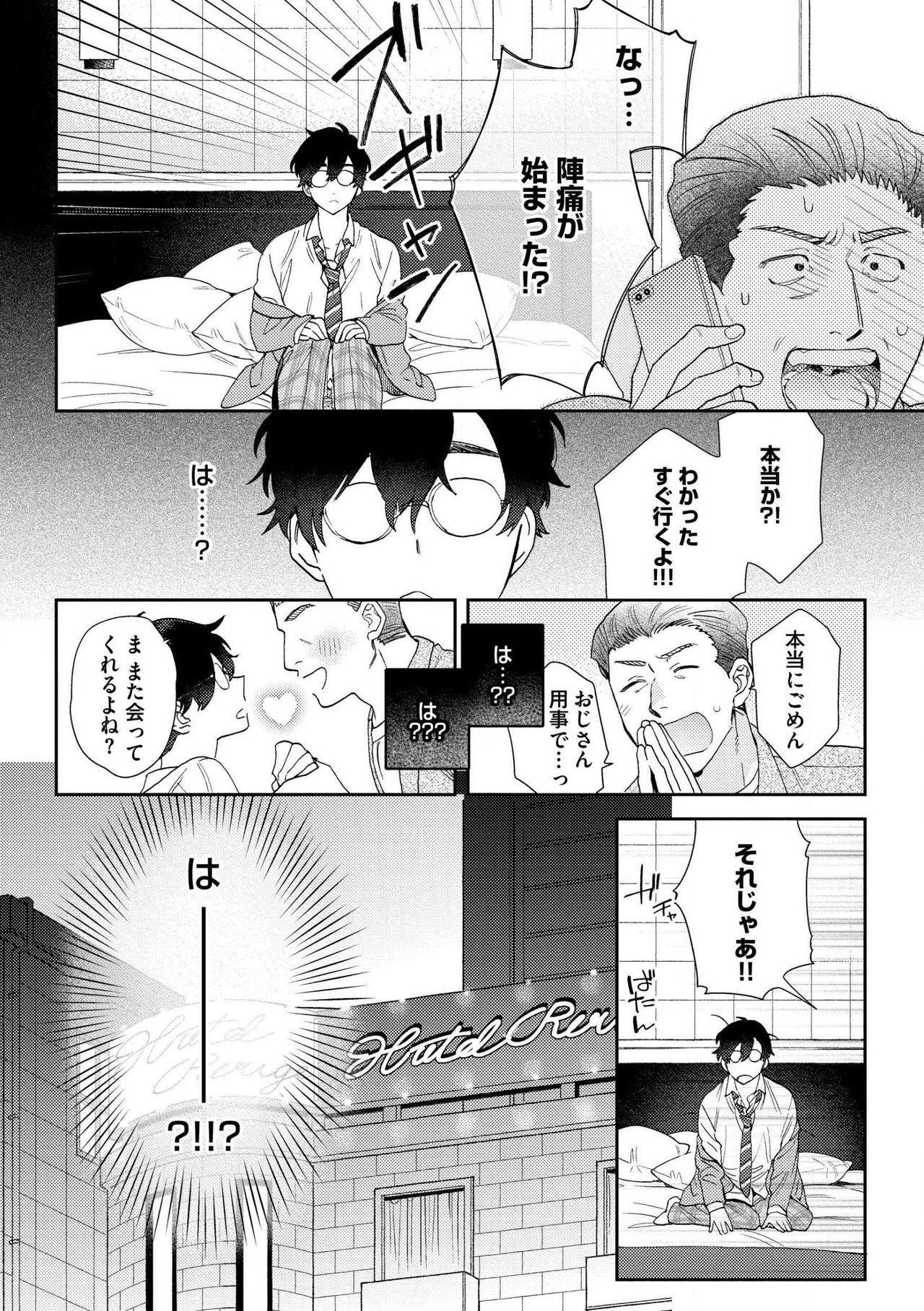 Hata-kun wa Seifuku de xx Saretai Ch.1 14