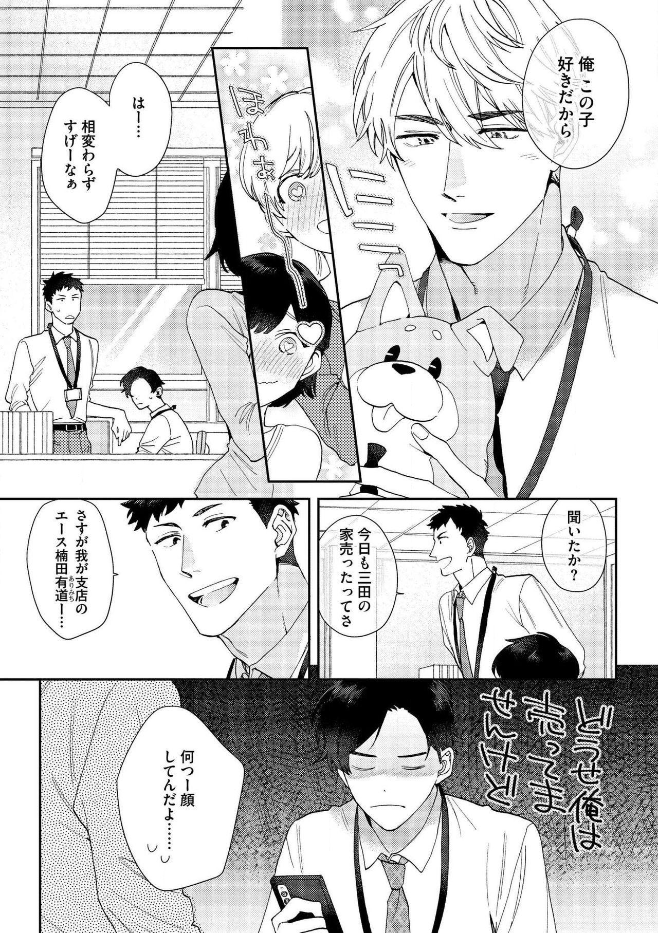 Hata-kun wa Seifuku de xx Saretai Ch.1 4
