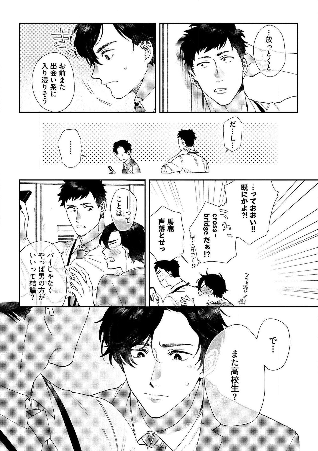 Hata-kun wa Seifuku de xx Saretai Ch.1 6