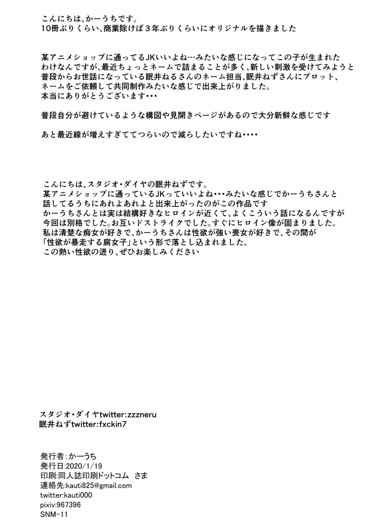 [Shiko Neru Mix (Kauti)] Onee-san ga Kimi no Hajimete Moratte Ageyou ka!?   Would you give your first time to Onee-san!? [English] [ekiB] [Digital] 31
