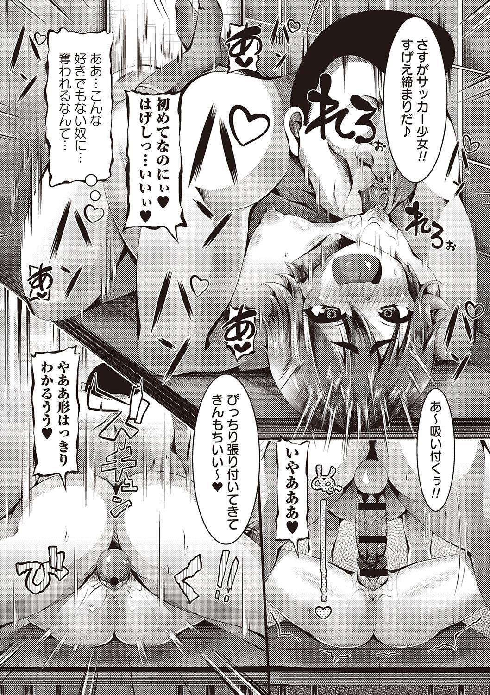 Mesu Dorei Seisakusho 130