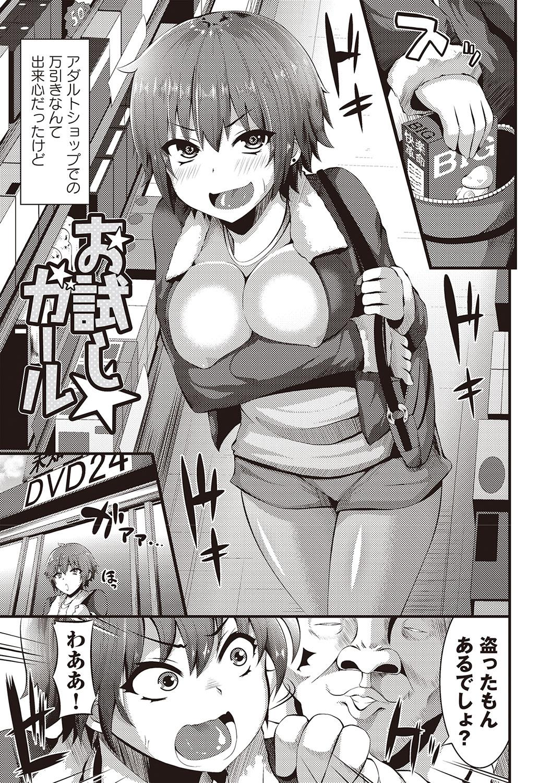Mesu Dorei Seisakusho 145
