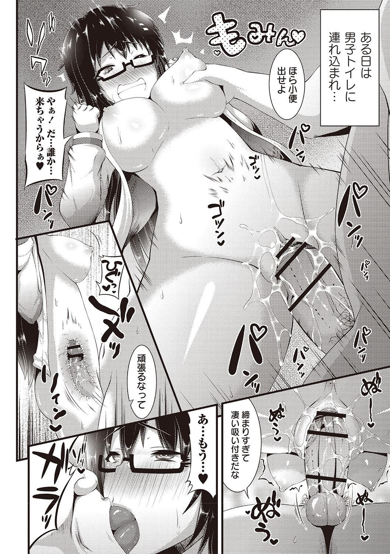 Mesu Dorei Seisakusho 172