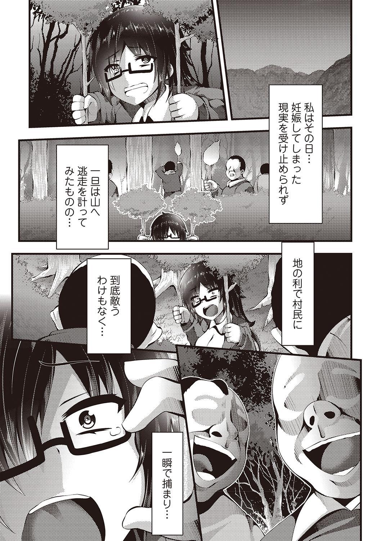 Mesu Dorei Seisakusho 39