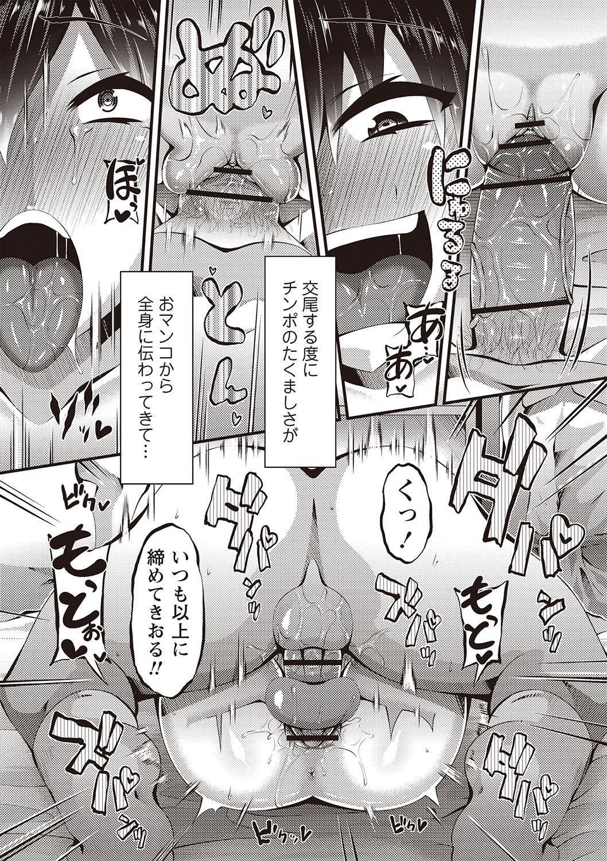 Mesu Dorei Seisakusho 45