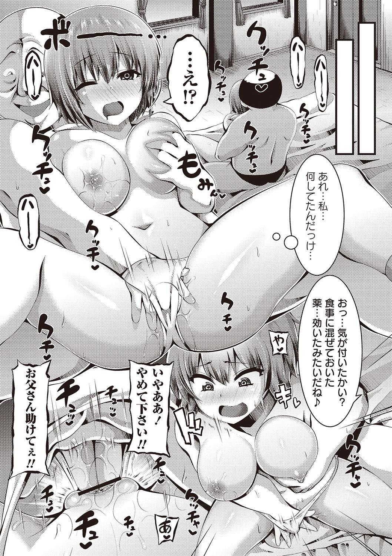 Mesu Dorei Seisakusho 53
