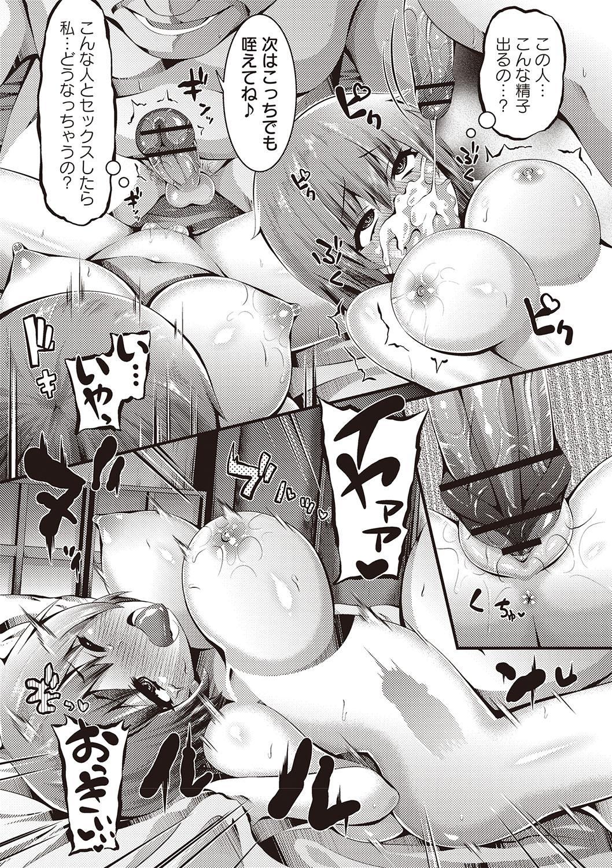Mesu Dorei Seisakusho 57