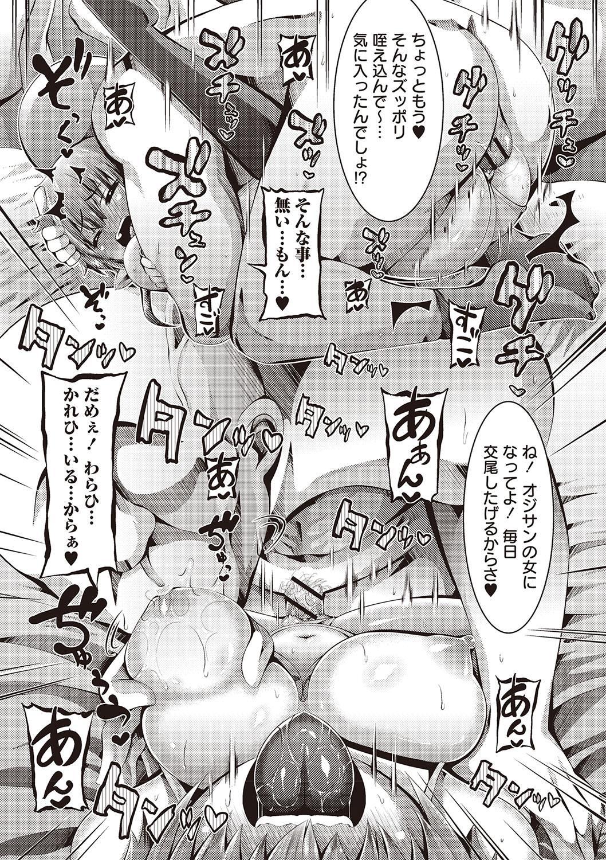 Mesu Dorei Seisakusho 69