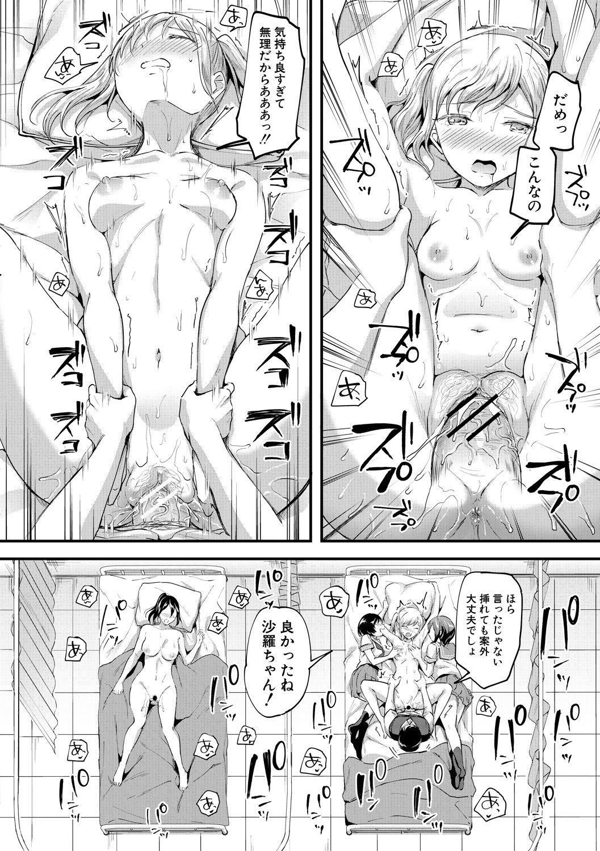 Let's Gyaku Rape 103