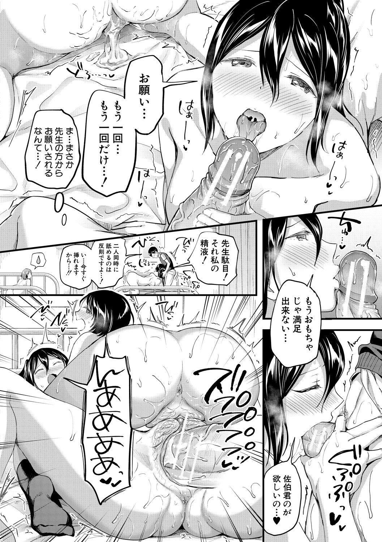 Let's Gyaku Rape 111