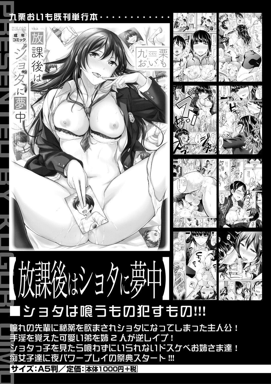 Let's Gyaku Rape 194