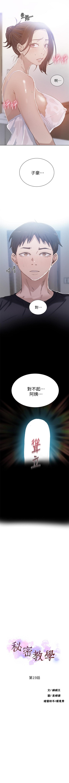 秘密教學  1-63 官方中文(連載中) 133