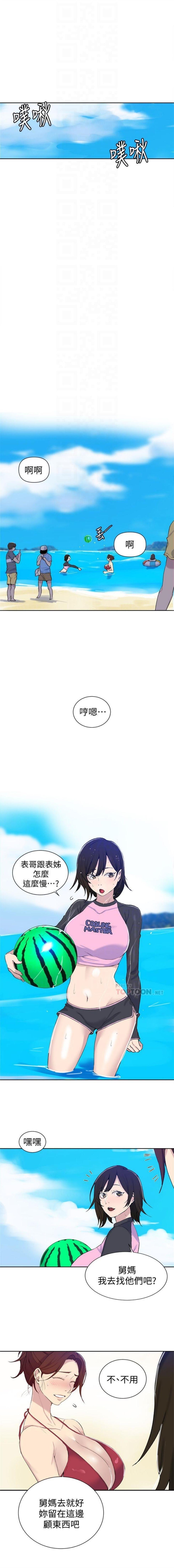 秘密教學  1-63 官方中文(連載中) 340